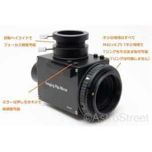 AstroStreet 金属製マルチフリップミラー Tネジ 31.7mm径 対応 天文撮影等に|astrostr|03