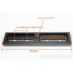 アリガタプレート 汎用スライドバー アリレール CNC加工 アルミ削り出し  18cm GP互換|astrostr|04