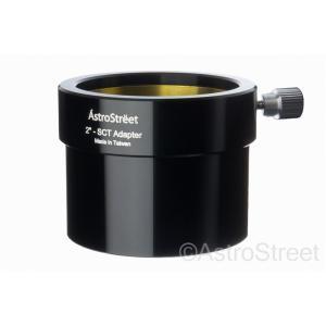 AstroStreet SCTシュミカセ 2インチスリーブ 変換アダプター|astrostr
