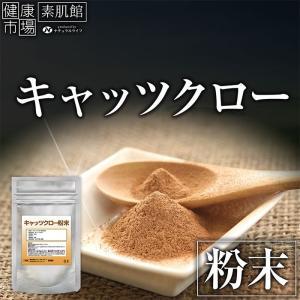 キャッツクロー粉末(50g)天然ピュア原料そのまま健康食品/...