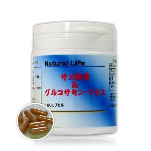 サメ軟骨&グルコサミンカプセル(180粒)天然ピュア原料その...