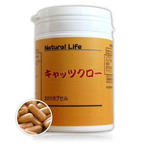 キャッツクローカプセル(220粒)天然ピュア原料そのまま健康...