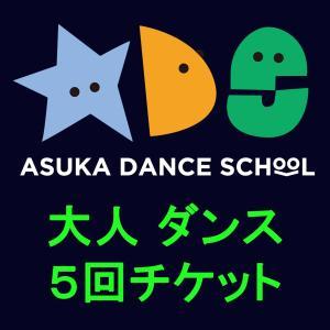 【飛鳥ダンススクール】おとな5回チケット|asukabc-online
