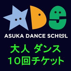 【飛鳥ダンススクール】おとな10回チケット|asukabc-online