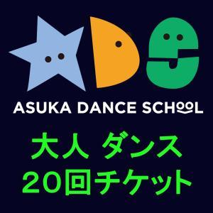 【飛鳥ダンススクール】おとな20回チケット|asukabc-online