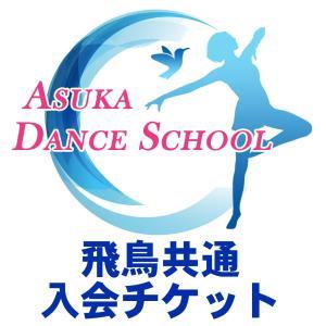 【飛鳥ダンススクール/飛鳥共通】入会チケット|asukabc-online