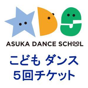 【飛鳥ダンススクール】こども5回チケット|asukabc-online