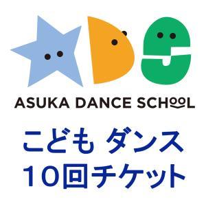 【飛鳥ダンススクール】こども10回チケット|asukabc-online