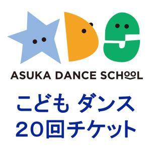 【飛鳥ダンススクール】こども20回チケット|asukabc-online