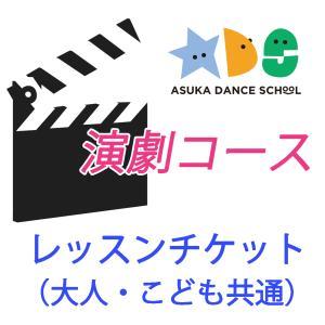 【演劇コース】各種レッスンチケット(ご希望の回数をお選び下さい)|asukabc-online