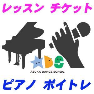 【ピアノ・ボイトレ】5回チケット|asukabc-online