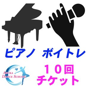 【ピアノ・ボイトレ】10回チケット|asukabc-online