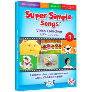 SUPER SIMPLE SONGS DVD -VIDEO COLLECTION -Vol.1/英語の歌・DVD|asukabc-online