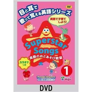 Superstar Songs 1 DVD (英語のおとあそび教室)/洋書絵本|asukabc-online
