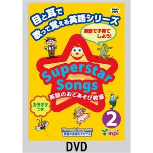 Superstar Songs 2 DVD (英語のおとあそび教室)/洋書絵本|asukabc-online