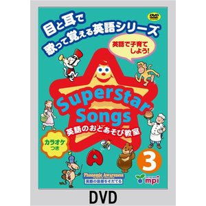 Superstar Songs 3 DVD (英語のおとあそび教室)/洋書絵本|asukabc-online