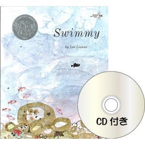 SWIMMY スイミー (CD付き絵本)/洋書絵本/こどもの英語多読 asukabc-online