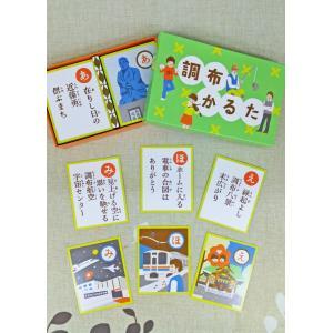 【 調布かるた 】 カルタ/調布市/多摩/ゲーム/カード asukabc-online