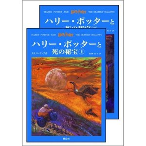 【新品割引・ラスト1】ハリー・ポッターと死の秘宝 上・下セット|asukabc-online