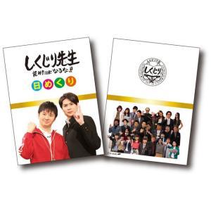 「しくじり先生」日めくりカレンダー/<<特価!>>|asukabc-online