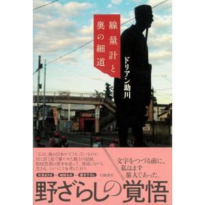 線量計と奥の細道 ドリアン助川|asukabc-online