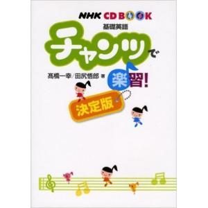 チャンツで楽習!決定版 NHK CDブック基礎英語/田尻悟郎/英語の参考書|asukabc-online