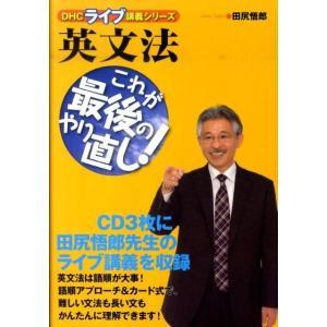 CD付 英文法 これが最後のやり直し! (DHCライブ講義シリーズ)/田尻悟郎|asukabc-online