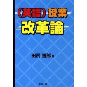 (英語)授業改革論/田尻悟郎|asukabc-online