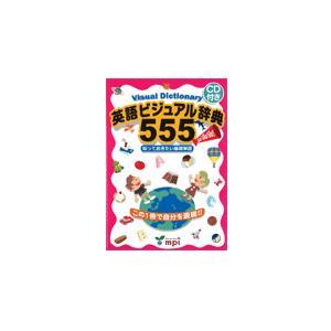絵辞典:英語ビジュアル辞典555 CD付き/洋書の画像
