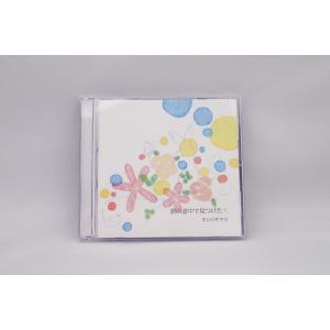 【CD/送料無料】旅の途中で見つけた光 〜タシロサヤカ 1stミニアルバム asukabc-online