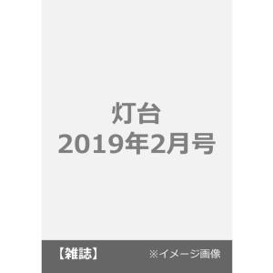 【予約】月刊「灯台」2019年2月号/第三文明社|asukabc-online