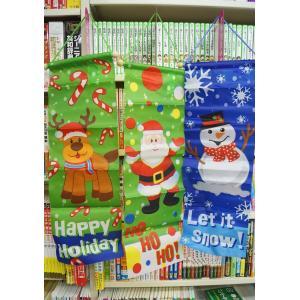 クリスマスバナー/旗/看板(ひとつ選択)|asukabc-online