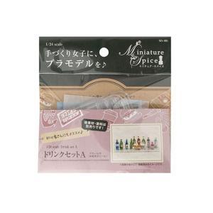 【MS-001】1/24 ドリンクセットA(おしゃれテイストデカール付)|asukamodel-netshop