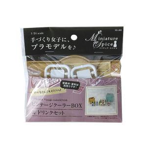 【MS-003】1/24 ビンテージクーラーBOX&ドリンクセット|asukamodel-netshop