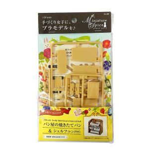 【MS-006】1/24 パン屋の焼きたてパン&シェルフ(トング付)|asukamodel-netshop