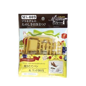 【MS-009】1/24 焼きたてパン&ウッドBOX|asukamodel-netshop
