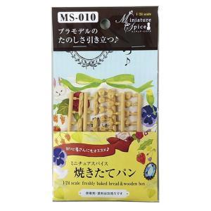 【MS-010】1/24 焼きたてパン|asukamodel-netshop