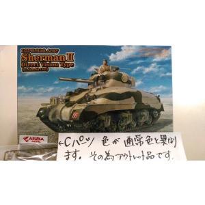 【アウトレット品】1/35 イギリス陸軍シャーマン2 初期型 (エル・アラメイン 1942) |asukamodel-netshop