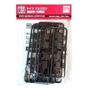 【アウトレット品】1/35 WW2 ドイツジェリカンセットB|asukamodel-netshop