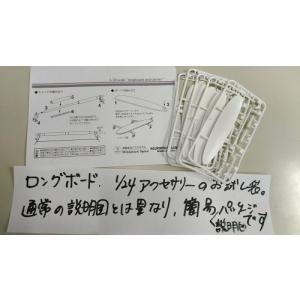 【アウトレット品】1/24 ロングボード 5枚パック|asukamodel-netshop