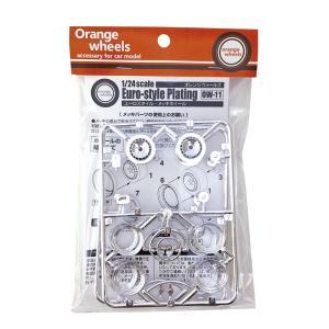 【OW-11】1/24 オレンジウィールズ ユーロスタイル メッキタイプ|asukamodel-netshop