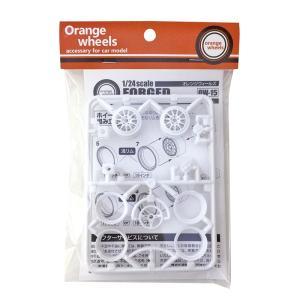 【OW-15】1/24 オレンジウィールズ Forged(フォージド)|asukamodel-netshop