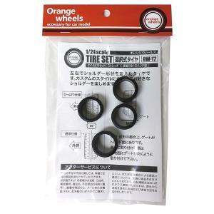 【OW-17】1/24 オレンジウィールズ タイヤ4本セット(ストレッチ)選択式タイヤ|asukamodel-netshop