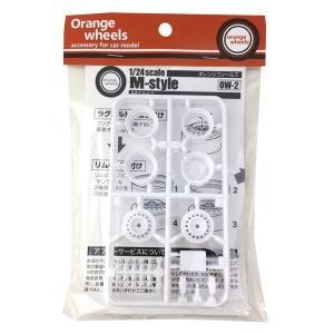 【OW-2】1/24 オレンジウィールズ M-style|asukamodel-netshop