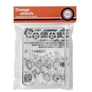 【OW-7】1/24 オレンジウィールズ A-style メッキタイプ|asukamodel-netshop