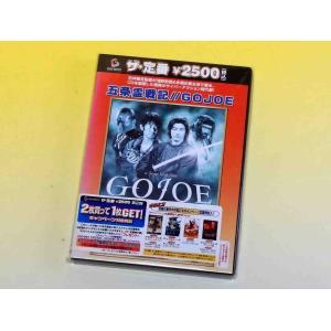 五条霊戦記//GOJOE [DVD]の商品画像|ナビ