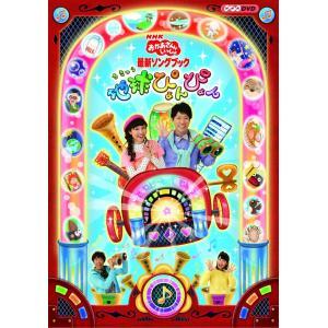 NHKおかあさんといっしょ 最新ソングブック 「地球ぴょんぴょん」 [DVD]の商品画像 ナビ