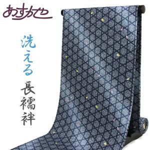 【袖無双胴抜きのお仕立て付き】洗える 長襦袢 ポリエステル 市松地紋 マットな質感 nj1846 asukaya