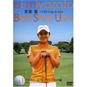 【送料無料】宮里藍 ベストショットUSA Vol.1 ドライバー&フェアウェイウッド編 [DVD]【...