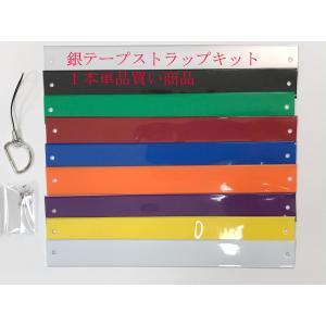 銀テープ ストラップ キーホルダー 銀テホルダー 銀テープストラップ 自作キット1本 単品 銀テープ 銀テ ライブ ライヴ 思い出 自作 ストラップ